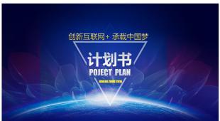 互联网=创业融资商业合作计划书PPT模板