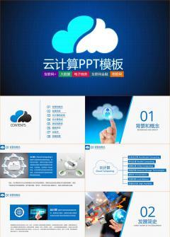 云计算大数据概念技术PPT模板