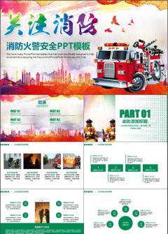 消防火警安全防范PPT模板