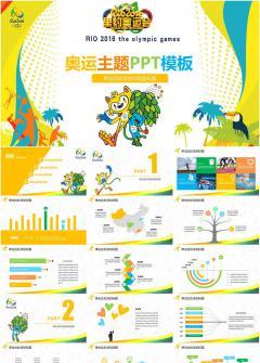 里约奥运主题PPT模板