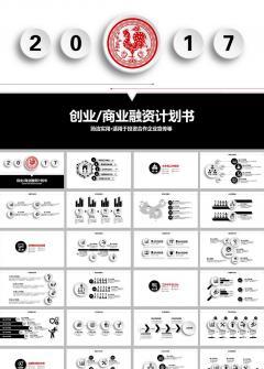 黑色微立体2017新年计划总结ppt模板