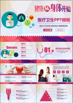 医疗卫生PPT模板【适合工作总结/述职报告/竞岗竞聘等】