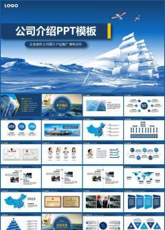 【企业宣传】68页公司介绍工作汇报商务演讲创业融资PPT模板