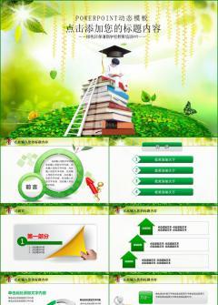 绿色环保清新自然学校教育教学培训PPT