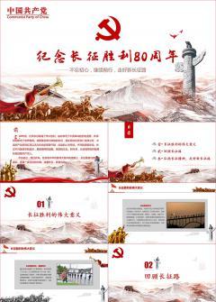 纪念红军长征胜利80周年党课学习PPT