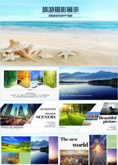 旅游摄影画册电子相册作品集PPT模板1