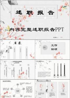 清新淡雅中国文化述职报告PPT模板