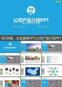 公司简介绍PPT模板工作总结计划汇报