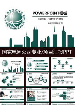 大气精美国家电网电力公司工作专用PPT