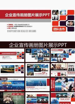 红色大气企业宣传活动画册展示PPT模板
