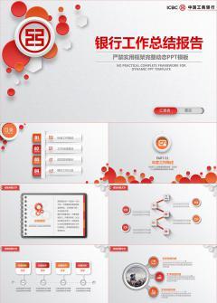 时尚微立体中国工商银行工行PPT模板