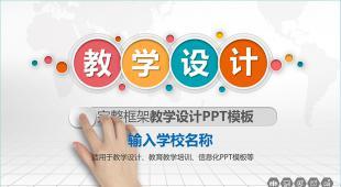 艺术彩色信息化课堂教学设计说课PPT模板