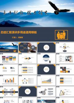 蓝色简约2017企业文化总结ppt模板