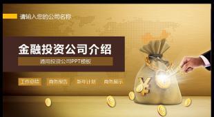 大气金融投资公司介绍PPT模板