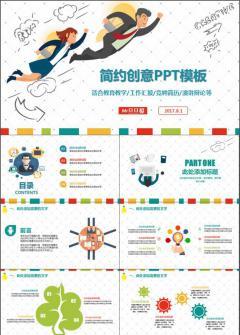 简约创意PPT模板【适合教育培训/教学/工作汇报/竞聘简历】