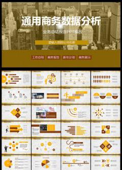 金色大气数据分析PPT