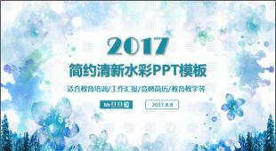 简约清新水彩PPT模板【适合教育培训/工作汇报/竞聘简历】