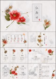 唯美花卉总结汇报模板(二)