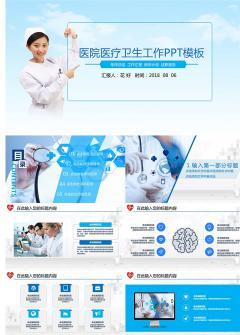 医院医疗卫生工作护理PPT模板