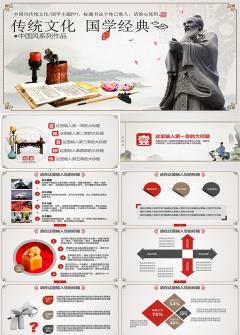 中国风传统学术毕业演讲PPT模板