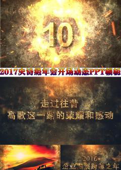 2017史��企�I年���_���BPPT模板