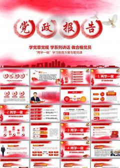 红色水彩简约党政报告ppt模板