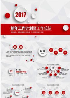 简约框架完整公司企业新年工作计划PPT