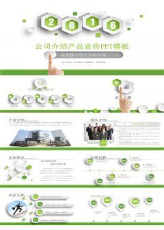 大气简易浅绿企业介绍产品宣传通用PPT