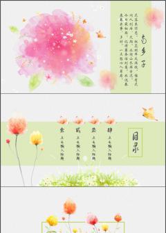 梦幻唯美水彩花卉总结汇报模板(1)
