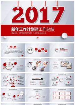 2017简洁实用框架完整红色微立体年终总结工作汇报新年计划