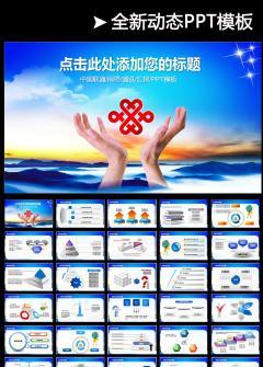 红色中国联通通信4G精彩在沃PPT模板
