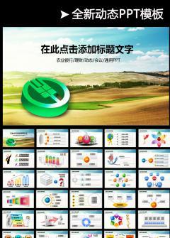精美微立体中国农业银行PPT模板