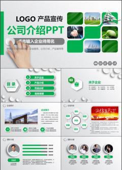 绿色公司企业介绍PPT动态模板