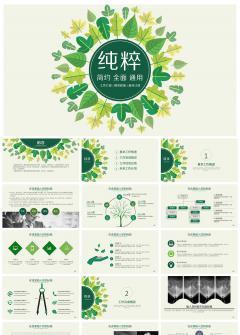 【动态纯粹】绿色扁平商务风PPT模板
