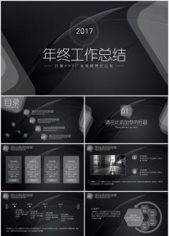 【叶雪PPT】2017黑色质感方块年终工作总结