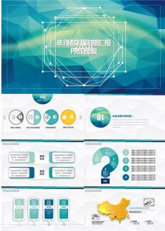 超实用微立体年终计划商务汇报PPT模板