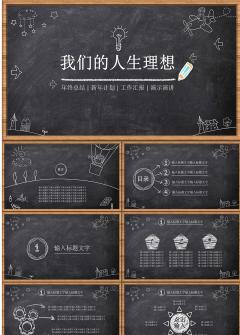 手绘教育老师备课通用模板