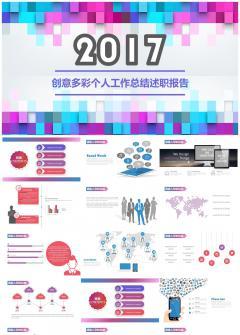 2017创意多彩个人工作总结述职报告 2016年终年度汇报