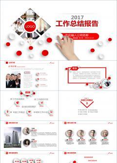 [框架完整]精湛全方位红色商务通用工作汇报总结PPT模板