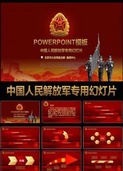 红色大气中国人民解放军军队部队党建动态PPT