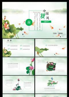 古典荷花中国风年终总结工作会议汇报新年计划ppt模板