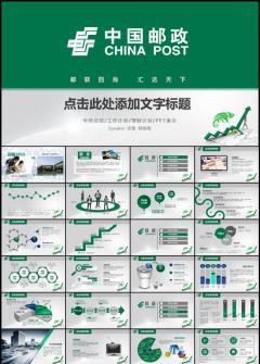 绿色中国邮政快递金融储蓄EMS工作计划总结汇报模板