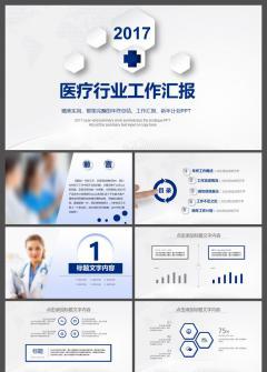 2017医疗行业工作汇报PPT动态模板