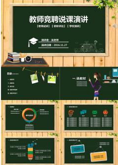 清新教师通用说课教育课件PPT模板