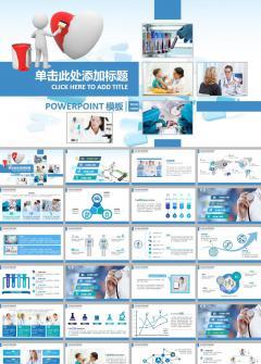 蓝色简约医疗工作总结ppt模板