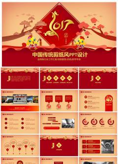 2017中国红剪纸风企事业总结汇报PPT模板