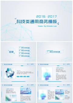 科技类通用商务模板(动态版)