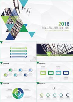 绿色清爽商务通用计划总结汇报PPT模板