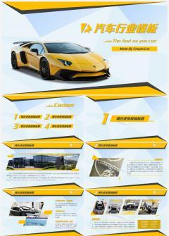 汽车行业模板