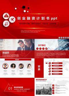 红色投资创业ppt模版